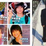 平野紫耀 小学生 中学生