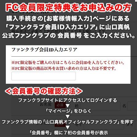 山口真帆 1st写真集(仮)【FC会員限定】
