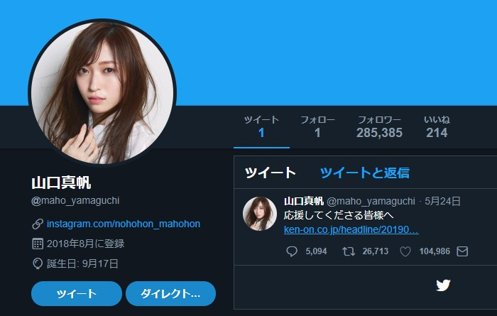 山口真帆 Twitter