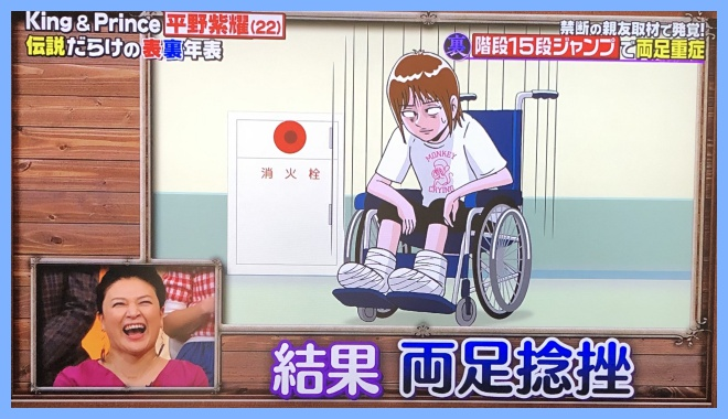 平野紫耀 車椅子