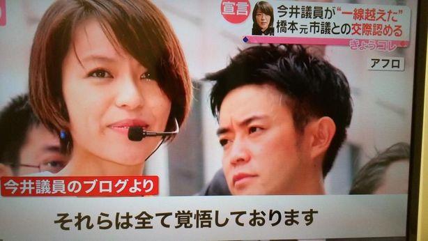 今井絵理子と橋本健