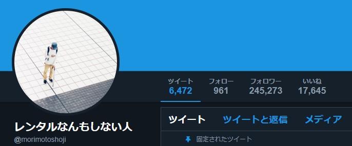 レンタルなんもしない人(森本祥司)