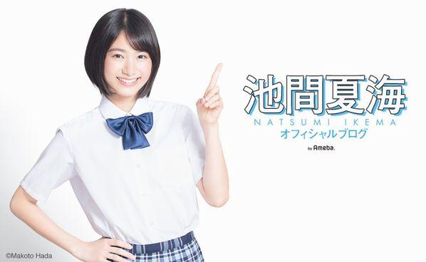池間夏海オフィシャルブログ