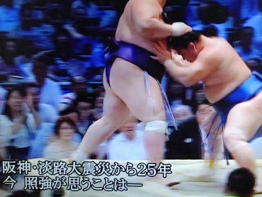 照強 阪神淡路大震災