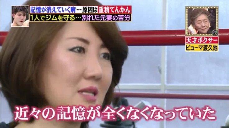 ピューマ渡久地 生田聡美
