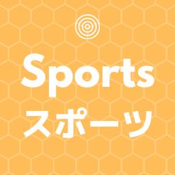 ほわほわブログのスポーツアイコン
