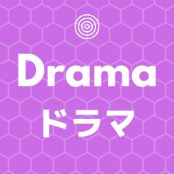ほわほわブログのドラマアイコン
