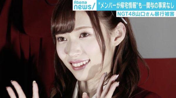 山口真帆・NGT48