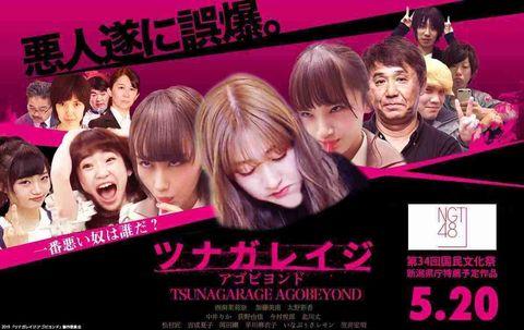 NGT48 黒幕 メンバー