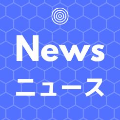 ほわほわブログのニュースアイコン