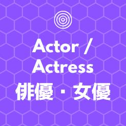 ほわほわブログの俳優女優アイコン