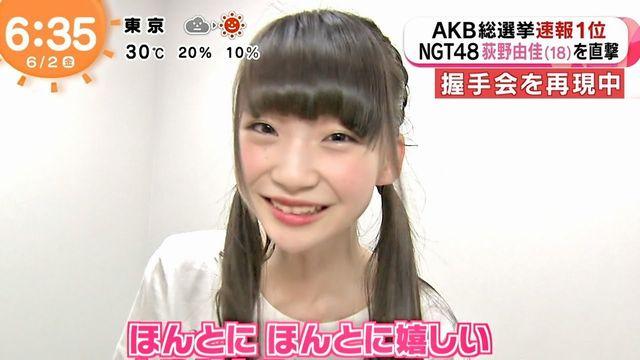 NGT48 荻野由佳