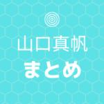 山口真帆・NGT48まとめアイコン