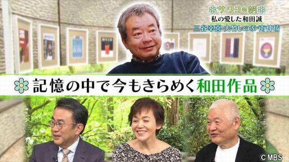 平野レミ 夫 和田誠 三谷幸喜 イラスト