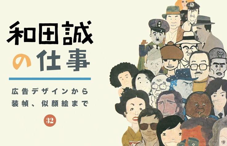 平野レミ 夫 和田誠 イラスト