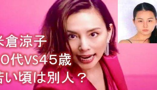 米倉涼子の若い頃の画像比較【10代20代30代VS45歳】現在との違いが残酷?